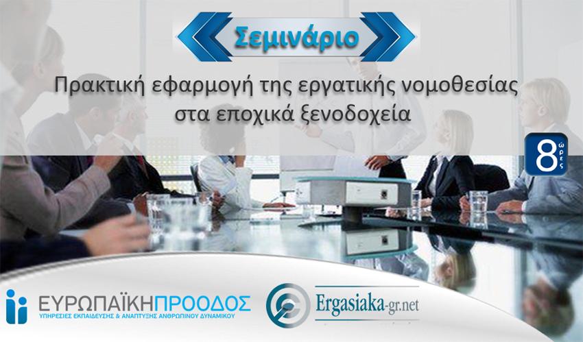 Σεμινάριο: Πρακτική εφαρμογή της εργατικής νομοθεσίας για εποχικά ξενοδοχεία