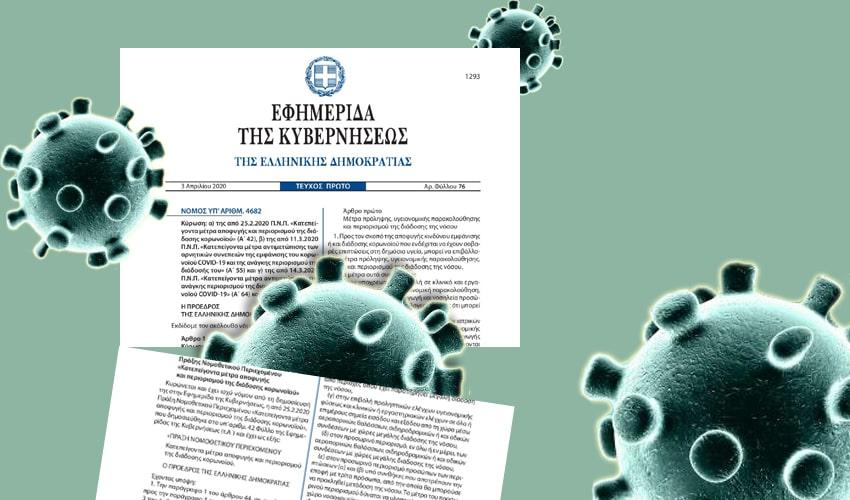Ν. 4682/2020 - Κύρωση των ΠΝΠ που εκδόθηκαν λόγω κορωνοϊού