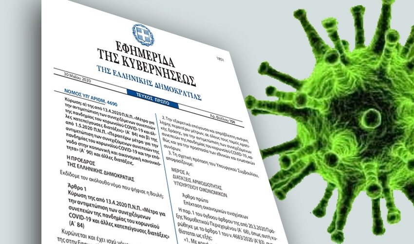 Νόμος 4690/2020 - Νέα μέτρα Ιουνίου για την αντιμετώπιση της κρίσης του κορωνοϊού. Τι ισχύει στα εργασιακά