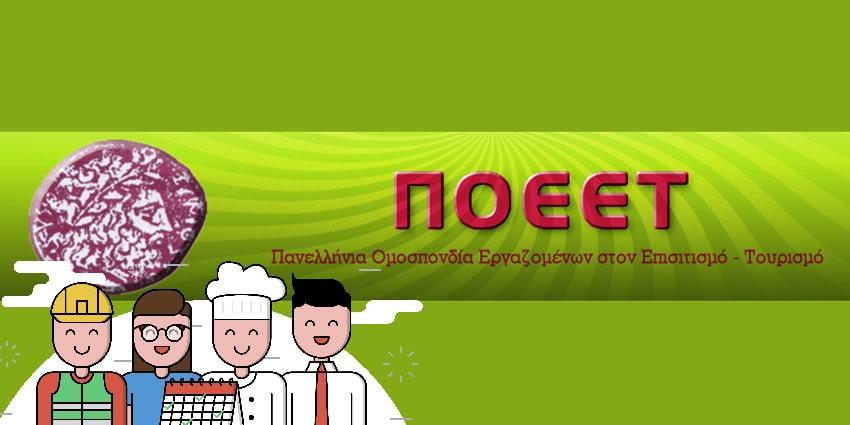 ΠΟΕΕΤ: Να κηρυχθεί υποχρεωτική η κλαδική ΣΣΕ των εργαζομένων στα επισιτιστικών καταστημάτων