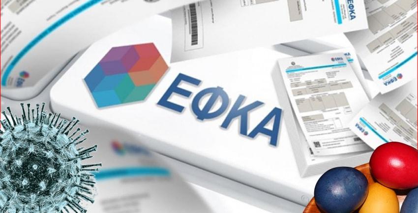 ΕΦΚΑ: Πως θα υποβληθεί η ΑΔΠ δώρου Πάσχα από τις πληττόμενες επιχειρήσεις.