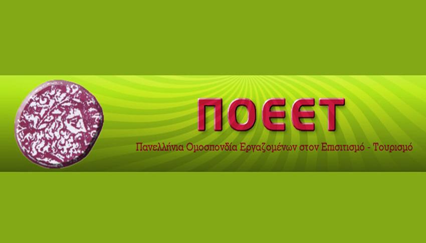 ΠΟΕΕΤ: Ξεκαθαρίστηκε το θέμα με τις επαναπροσλήψεις των εποχικά εργαζομένων που δεν έχουν επαναπροσληφθεί ακόμα